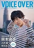 VOICE OVER【ヴォイスオーバー】NO.5 ちょっと大人の声優ライフスタイルMagazine (タツミムック)