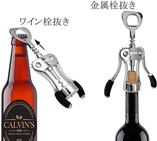 IPOWワインオープナーウイングコルク抜き2in1多機能ビール栓抜きステンレス鋼&亜鉛合金材料、バー/キッチン/レストランボトルオープナーコークスクリュー
