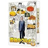 孤独のグルメ Season8 DVD BOX