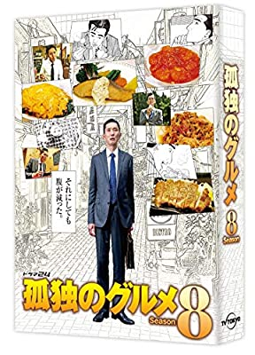 孤独のグルメ Season8 Blu-ray BOX