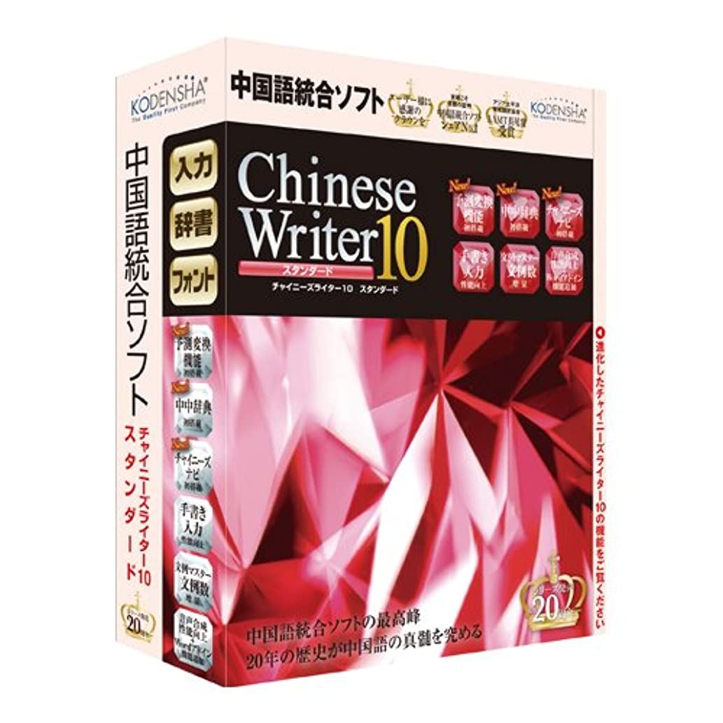 ずっとおしゃれじゃない発信高電社 ChineseWriter10 スタンダード アカデミック
