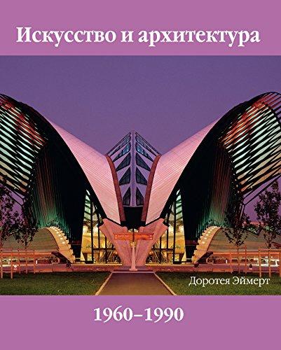 Искусство И Архитектура Xx Век, Том 2 (Russian Edition)