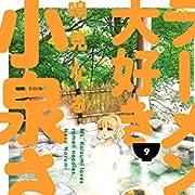 ラーメン大好き小泉さん (9) (バンブーコミックス)