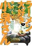 ラーメン大好き小泉さん (9) (バンブー・コミックス)