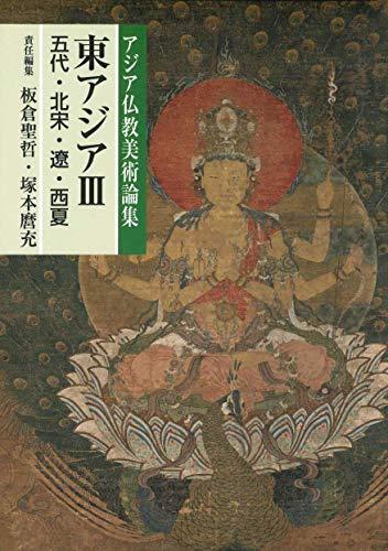 東アジアIII(五代・北宋・遼・西夏) (アジア仏教美術論集)
