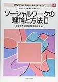 ソーシャルワークの理論と方法〈2〉 (MINERVA社会福祉士養成テキストブック)