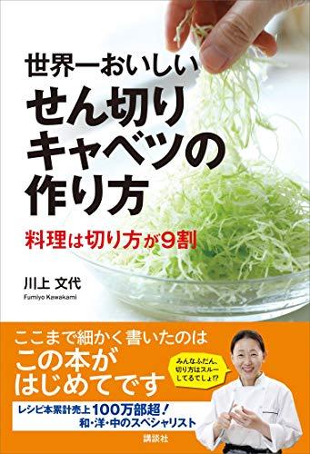世界一おいしいせん切りキャベツの作り方 料理は切り方が9割 (講談社のお料理BOOK) - 川上文代