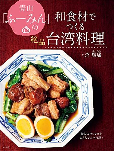 青山「ふーみん」の和食材でつくる絶品台湾料理 ~伝説の神レシピをおうちで完全再現!~