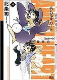 エンジェル・ハート2ndシーズン 13 (ゼノンコミックス)