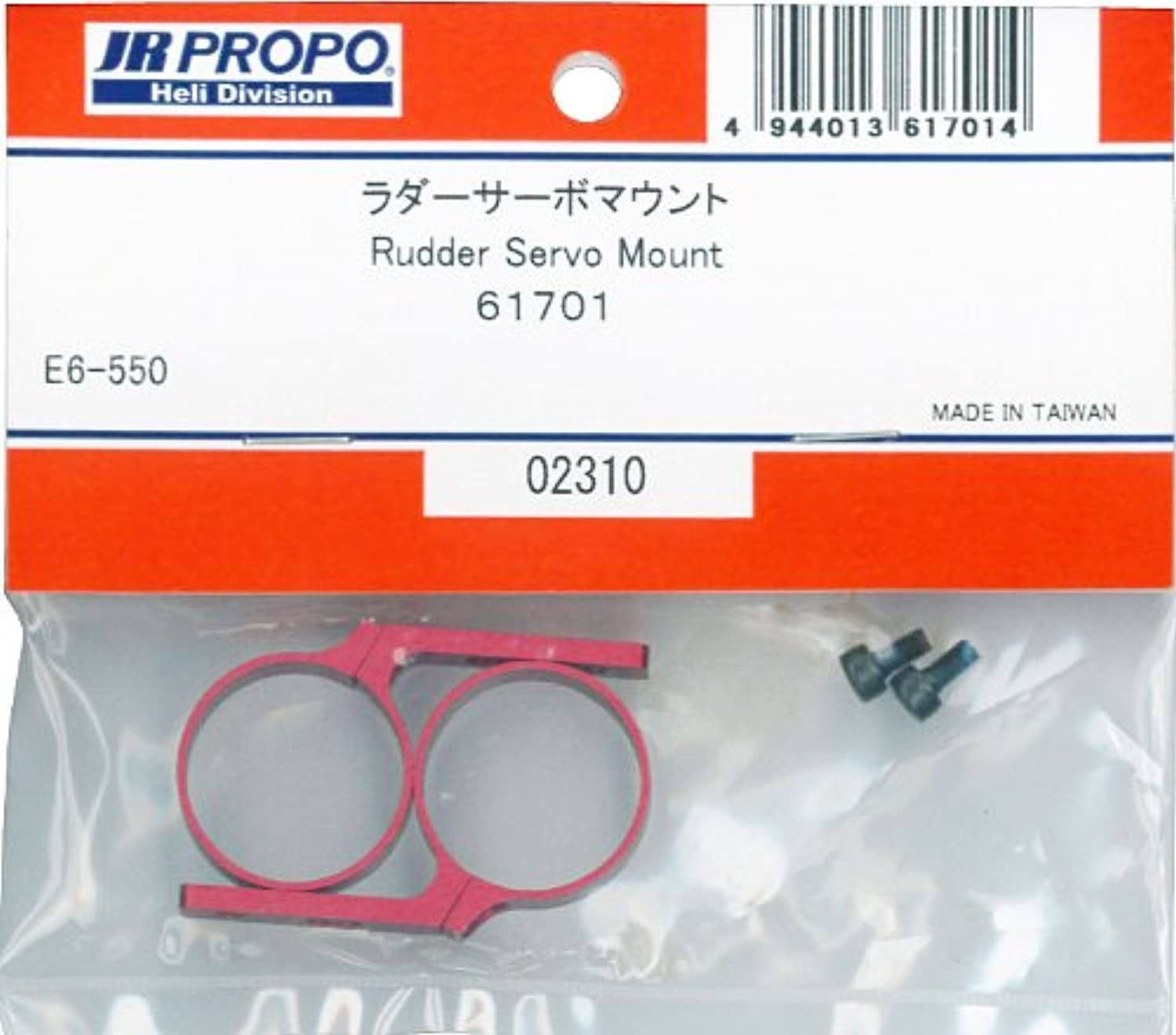 Rudder Servo Mount 61701 (Japan import   The package and the manual are written in Japanese)