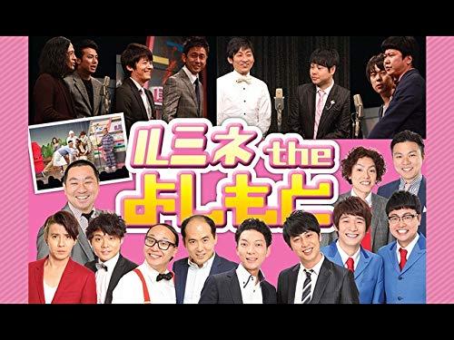 おいでやす小田で遊ぼう(2020/9/15公演)