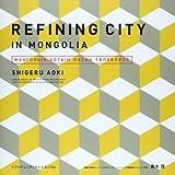 リファイニングシティ × モンゴル