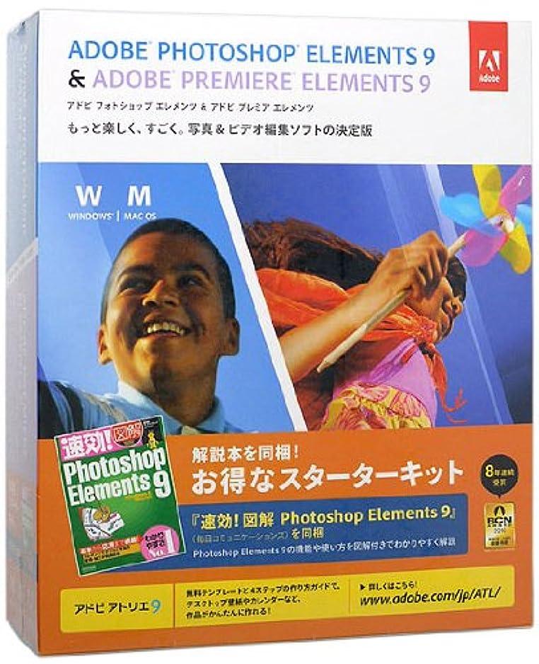 作業クリックイタリアのAdobe Photoshop Elements 9 & Adobe Premiere Elements 9 日本語版 Windows/Macintosh版 (解説本同梱)