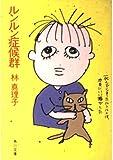 ルンルン症候群 (角川文庫 (5744))