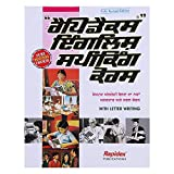 Rapidex English Speaking Course in Punjabi with Letter Writing