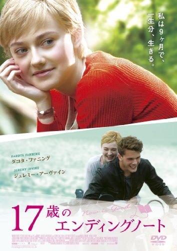 17歳のエンディングノート [DVD]の詳細を見る