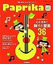 Paprika vol.7 秋号-壁面・製作・あそびをデザイン!