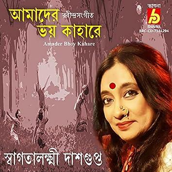 Amader Bhoy Kahare