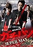 ガチバン SUPERMAX[DVD]