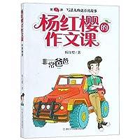杨红樱的作文课 非常校园系列:非常爸爸