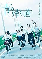 青の帰り道 [DVD]