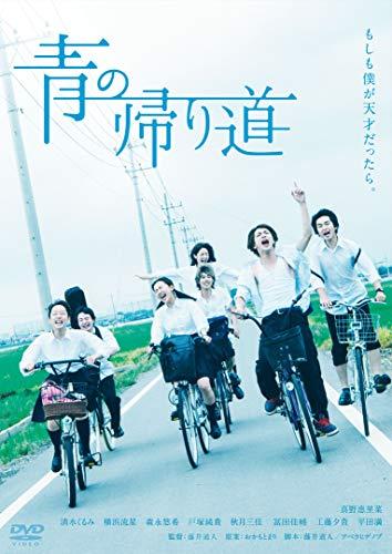 【Amazon.co.jp限定】青の帰り道 (劇場パンフレット[A4フルカラー40ページ]付) [DVD]