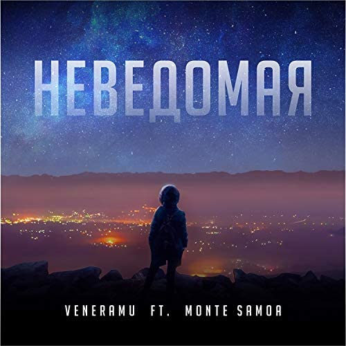 Veneramu feat. Monte Samoa