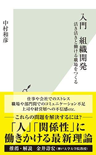 入門 組織開発~活き活きと働ける職場をつくる~ (光文社新書)