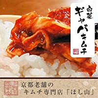 京都キムチのほし山 白菜ギャバキムチ切漬(話題のギャバ入り) 500g 無臭袋入り