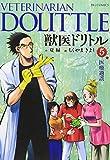 獣医ドリトル (5) (ビッグコミックス)
