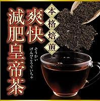 爽快減肥皇帝茶 20包入り×2個セット(厳選ダイエット素材12種類配合ダイエット茶)