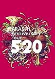 ARASHI Anniversary Tour 5×20(DVD)(通常仕様) image