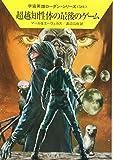 超越知性体の最後のゲーム (宇宙英雄ローダン・シリーズ581)