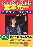 Kinki Kids堂本光一お宝フォトBook SHOW TIME (RECO BOOKS)