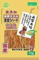 友人 犬用おやつ 新鮮ささみ 無添加 姿造りハード 70g