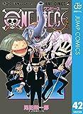 ONE PIECE モノクロ版 42 (ジャンプコミックスDIGITAL)