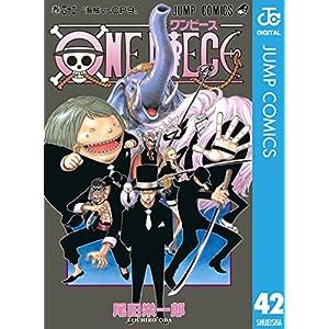 """ONE PIECE モノクロ版 42 (ジャンプコミックスDIGITAL)"""""""
