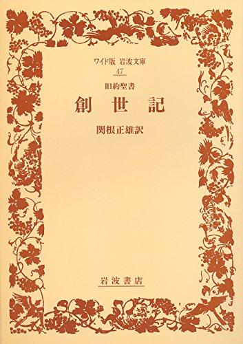 Genesis - Old Testament (wide version Iwanami Bunko) (1991) ISBN: 4000070479 [Japanese Import]