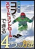 コブでスピードコントロールができる「4つの方法」 水落亮太 (SKI GRAPHIC DVD)