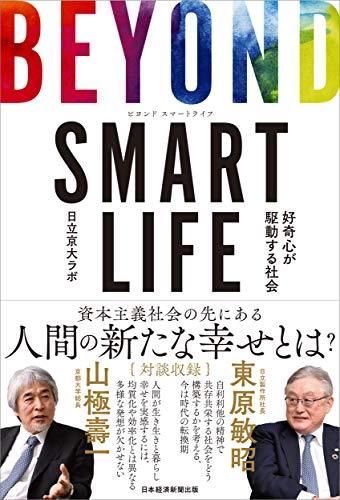 BEYOND SMART LIFE 好奇心が駆動する社会