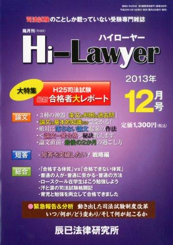 隔月刊 Hi Lawyer (ハイローヤー) 2013年 12月号 [雑誌]