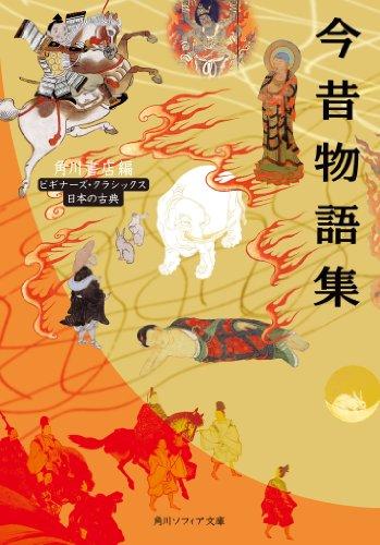 今昔物語集 ビギナーズ・クラシックス 日本の古典 (角川ソフィア文庫)