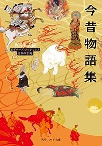 ビギナーズ・クラシックス 日本の古典 8巻 表紙画像