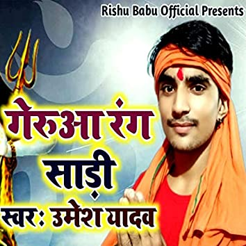 Gerua Rang Sadi (Bhojpuri Devotional)
