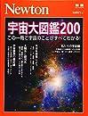 Newton別冊『宇宙大図鑑200』