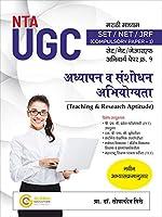 UGC - NET / SET Teaching & Research Aptitude (Marathi) Paper - I