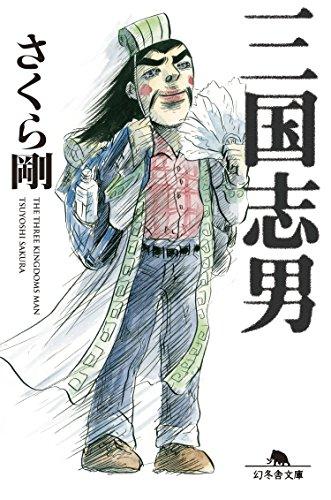 三国志男 (幻冬舎文庫)