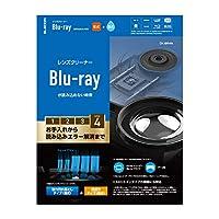エレコム レンズクリーナー ブルーレイ専用 お手入れから読み込みエラー解消 湿式 乾式ディスク2枚セット PS4対応 【日本製】 CK-BR4N