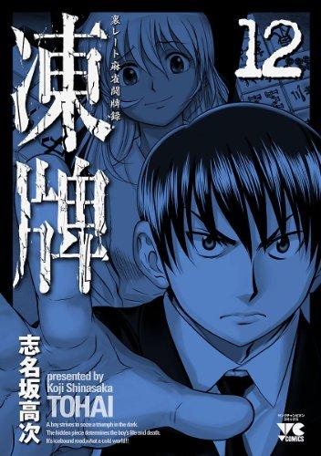 凍牌(とうはい)-裏レート麻雀闘牌録-(12) (ヤングチャンピオン・コミックス)