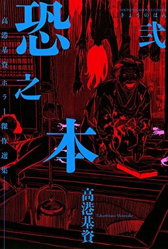 恐之本 / 弐 (SGコミックス)